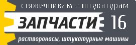 Запчасть 16 для растворонасосов и штукатурных станций в Казани